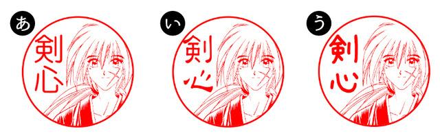 「るろうに剣心 はんこコレクション」(C)和月伸宏/集英社
