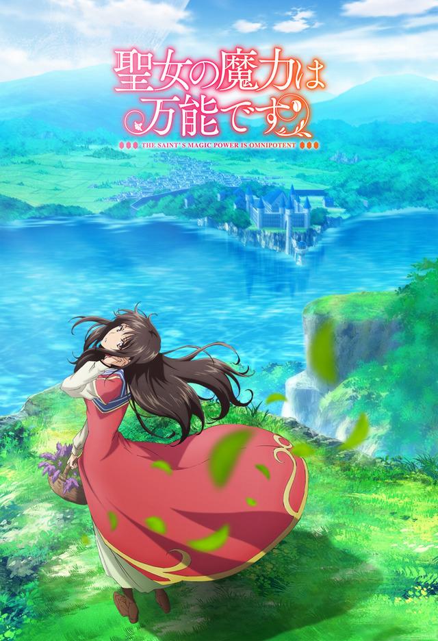 「聖女の魔力は万能です」キービジュアル(C)2021 橘由華・珠梨やすゆき/KADOKAWA/「聖女の魔力は万能です」製作委員会