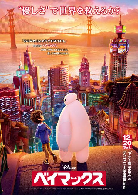 【朗報】 大コケ予想だったディズニー映画「ベイマックス」が広告と別物だったと話題にwww