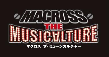 「マクロス ザ・ミュージカルチャー」